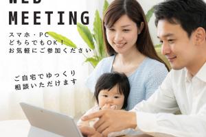 WEB MEETING 実施中!