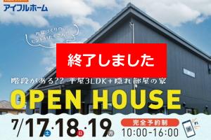 (終了)平屋3LDK+隠れ部屋の家 OPEN HOUSE